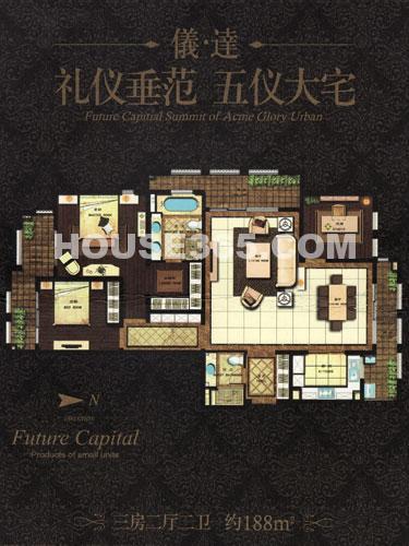 新城首府仪达,三房二厅二卫,约188平米
