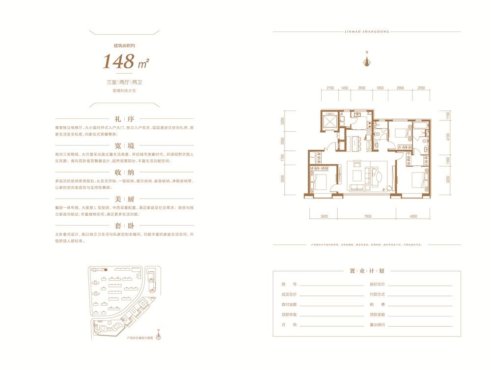 148平米三室两厅两卫