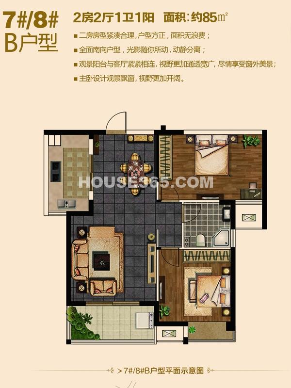 7#、8#楼B户型两房两厅