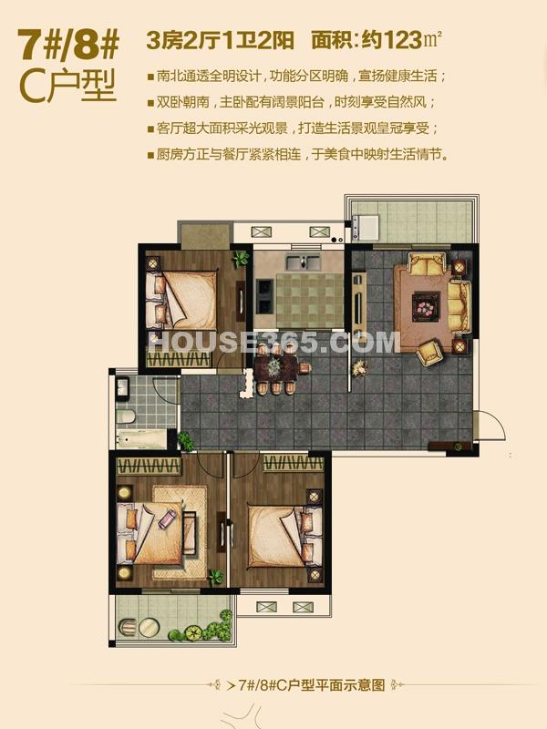 7#、8#楼C户型三房两厅