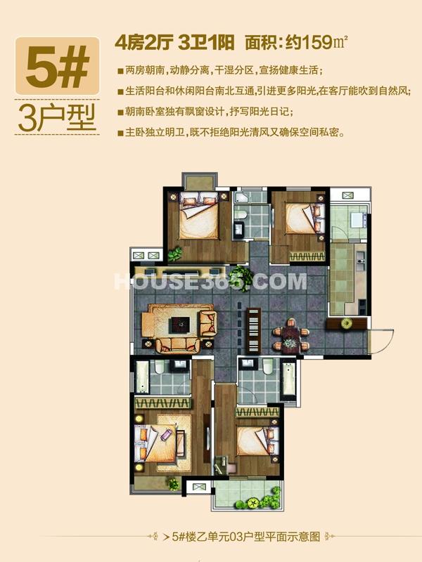 5#3户型-四房两厅三卫一阳台