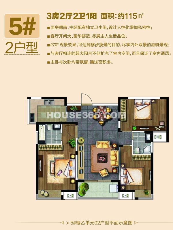 5#2户型-三房两厅两卫一阳台