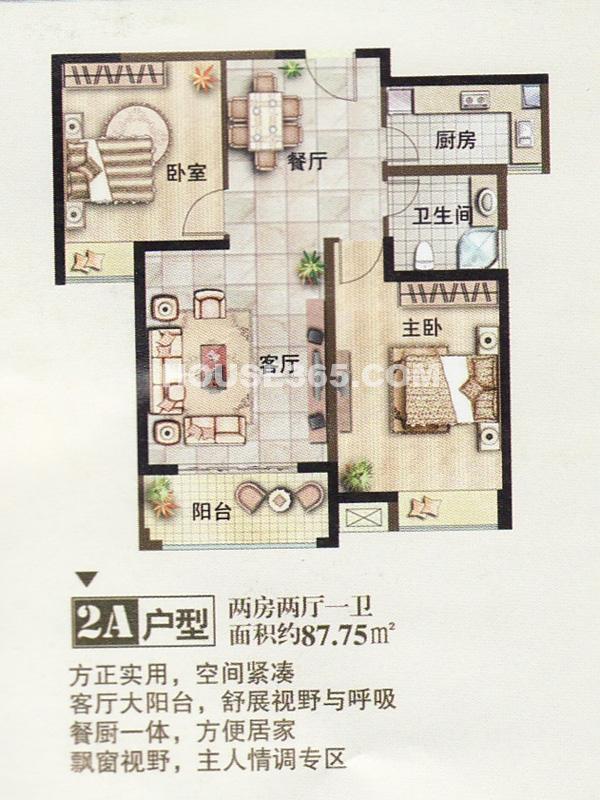 3#楼户型两室两厅
