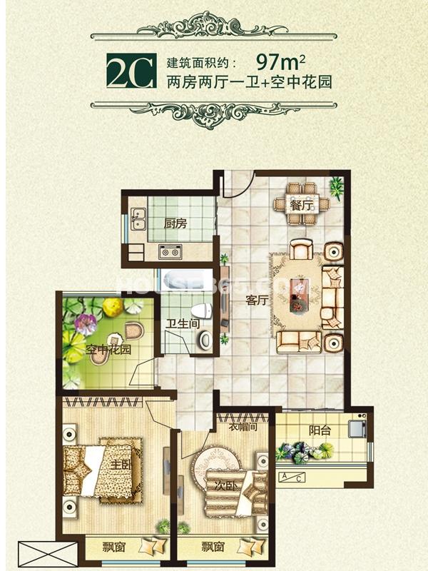 三期2、11#楼2C户型-两房两厅一卫+空中花园