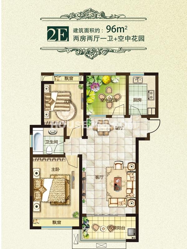 三期2、11#楼2E户型-两房两厅一卫+空中花园
