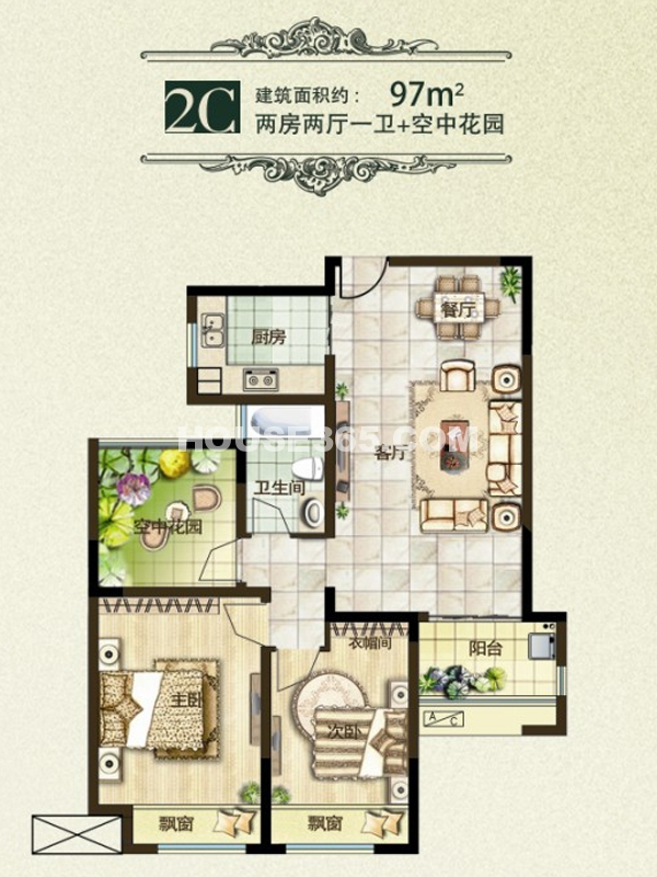 三期7-9#、3、14#2C户型-两房两厅一卫+空中花园
