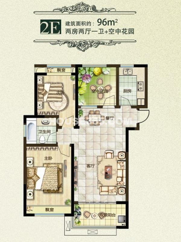 三期7-9#、3、14#2E户型-两房两厅一卫+空中花园