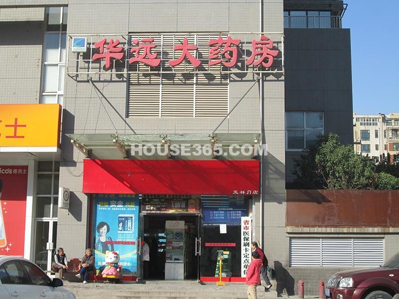 恒天国际城周边-华远大药房(2012年11月5日)