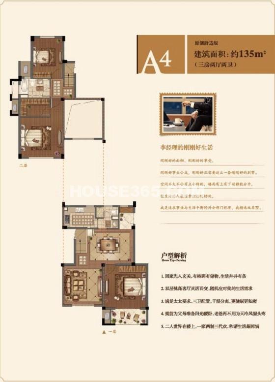 阿卡迪亚 A4三房两厅两卫135㎡