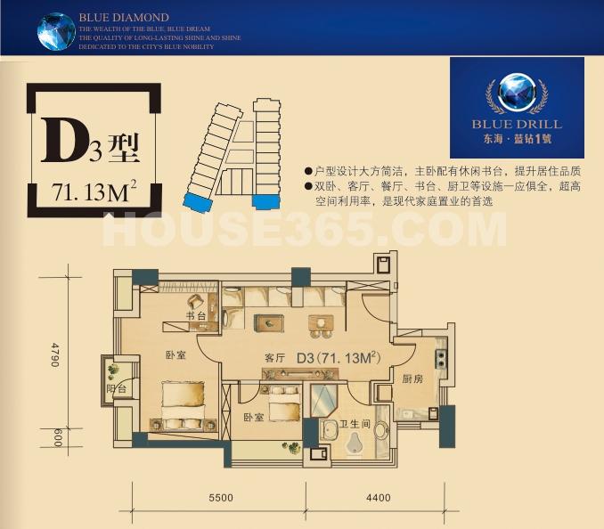 蓝钻1号D3户型71.13方