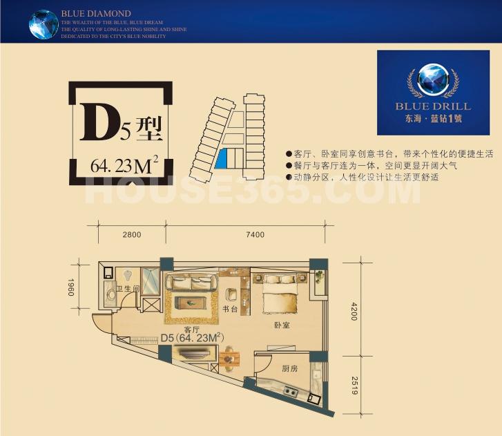 东海蓝钻1号户型图