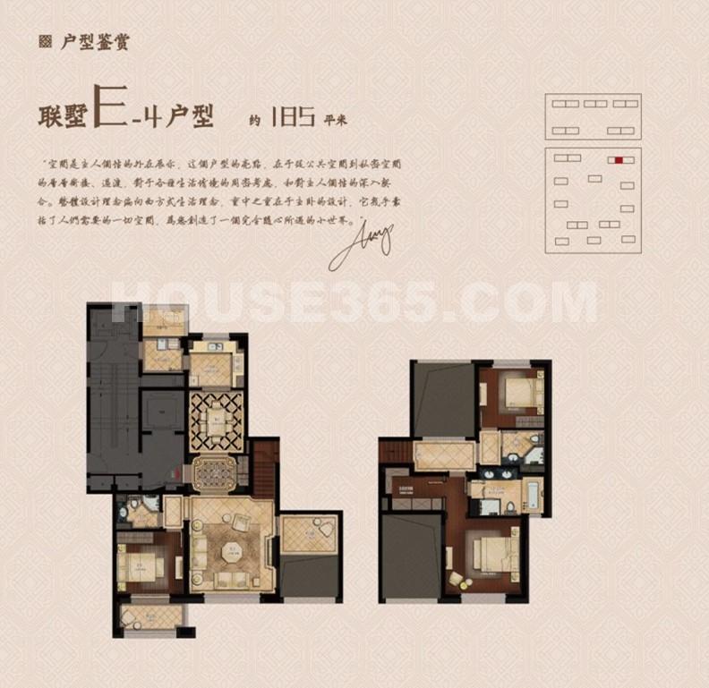 金地天逸7号楼E4 户型图