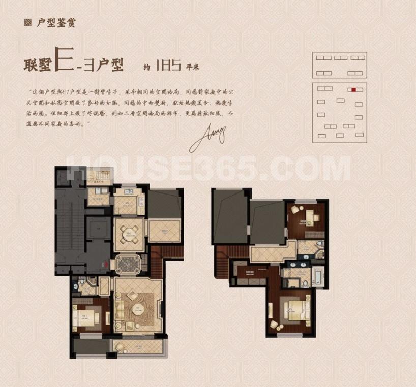 金地天逸7号楼E3户型图