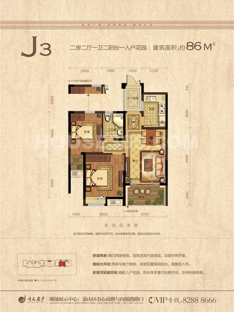J3户型 9号楼