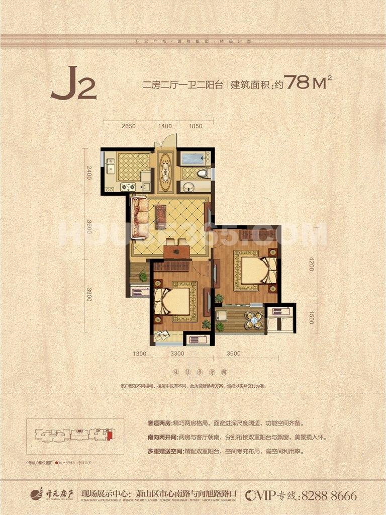 J2户型 9号楼