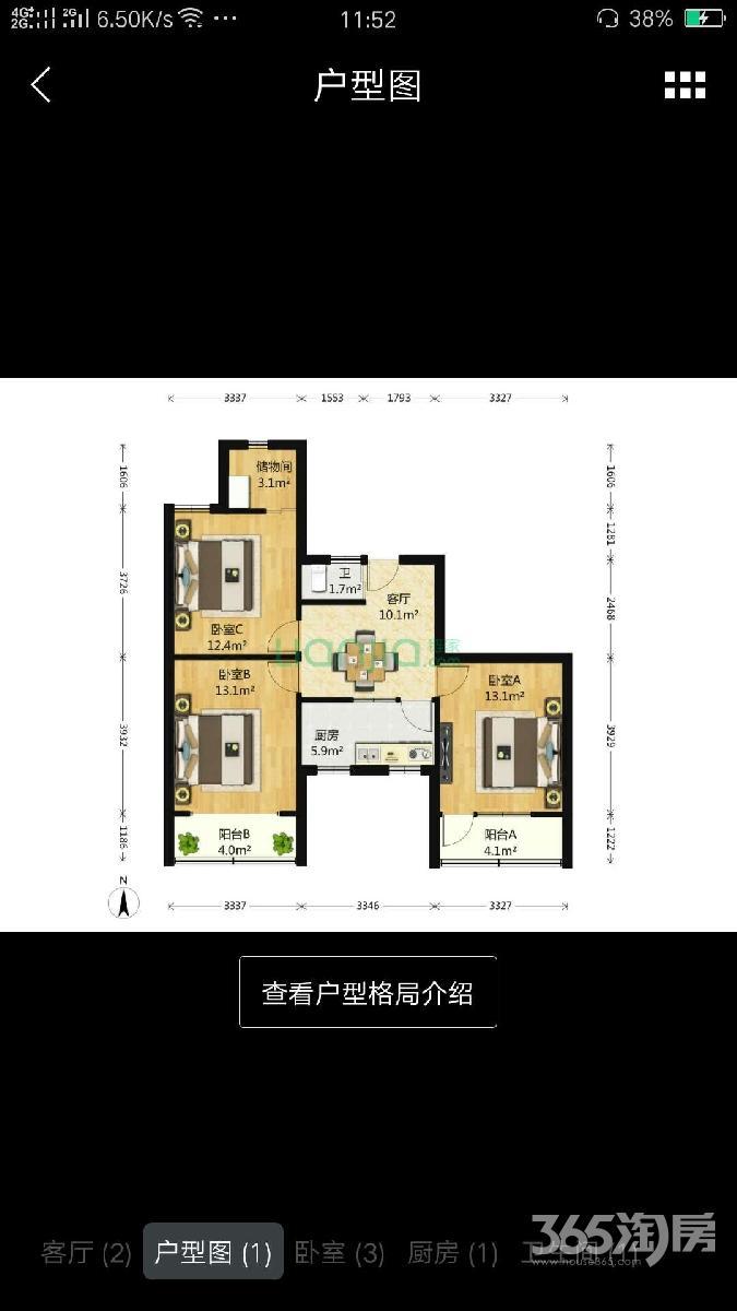龙福花园3室1厅1卫90.99平方产权房精装