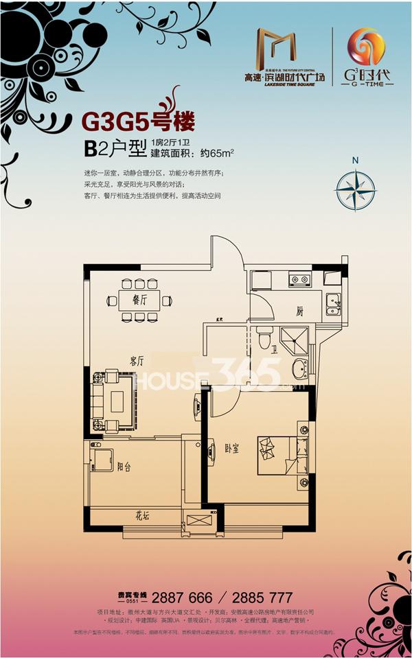 滨湖时代广场户型图