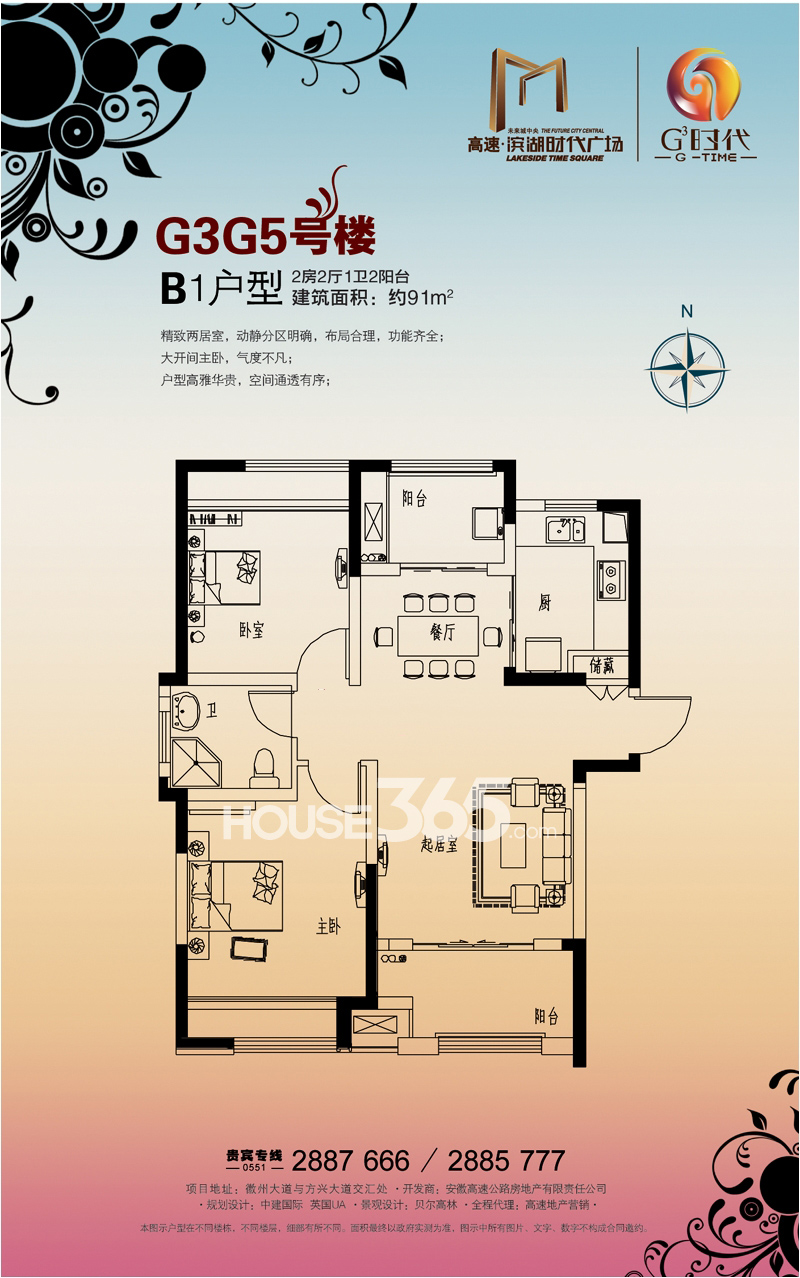 滨湖时代广场G3G5#楼B1户型