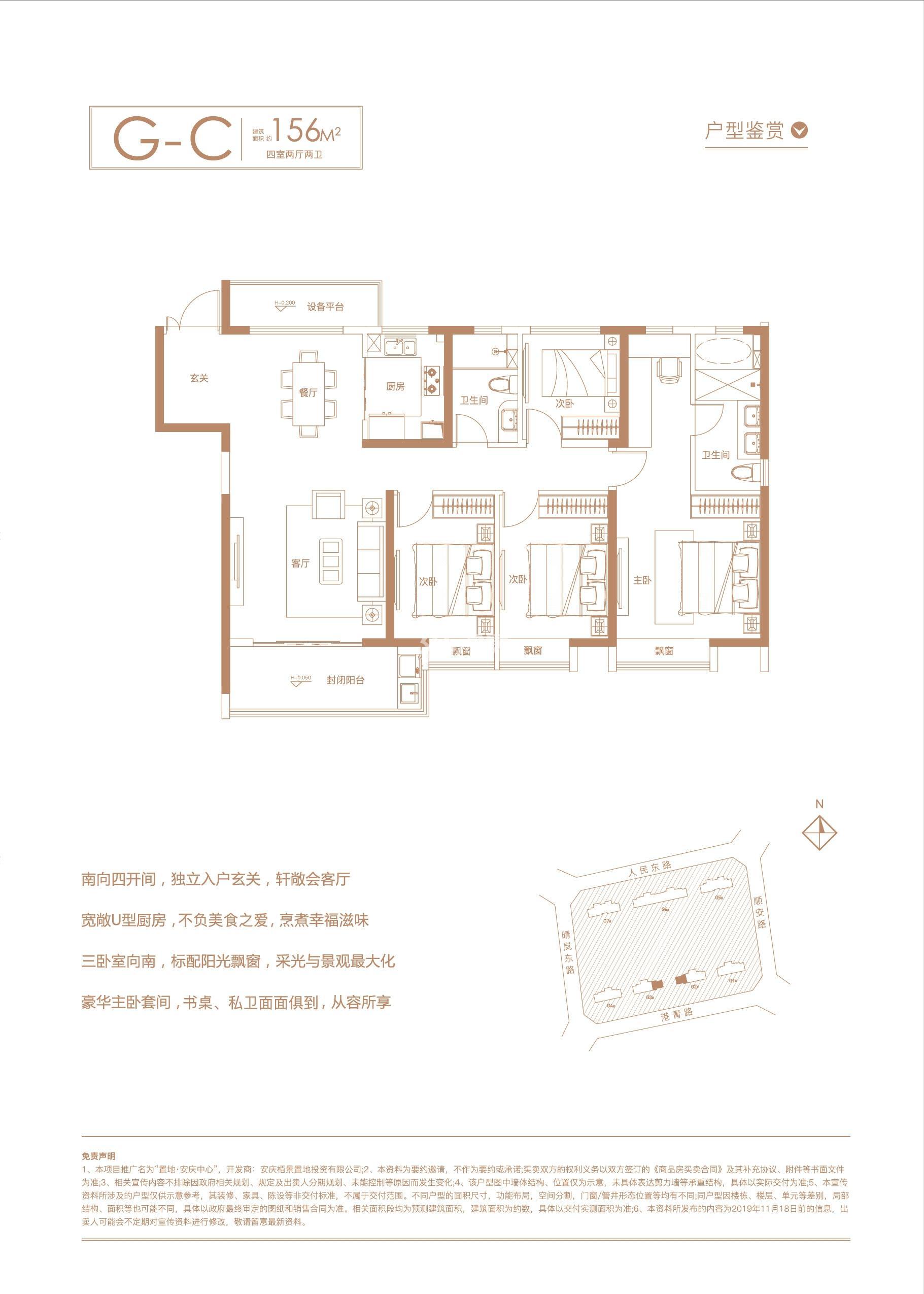 安庆置地安庆中心156㎡四室两厅两卫G-C户型