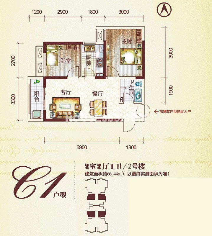 莱茵小城2#楼C1户型2室2厅1卫 66.44㎡