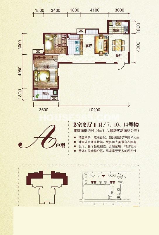 莱茵小城7#/10#/14#楼A户型2室2厅1卫1厨 94.04㎡