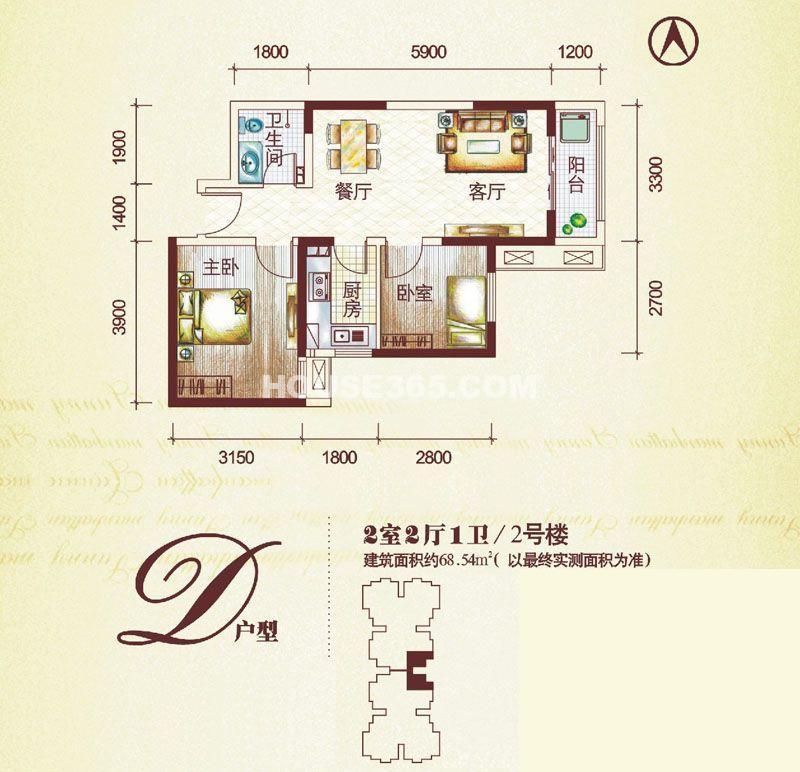 莱茵小城2#楼D户型2室2厅1卫 68.54㎡