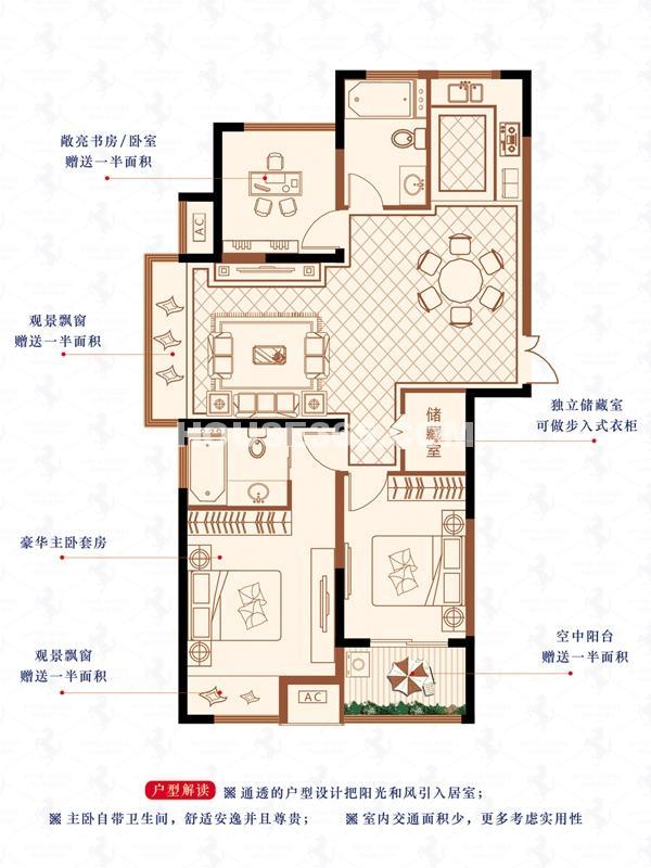 C户型-3房2厅2卫