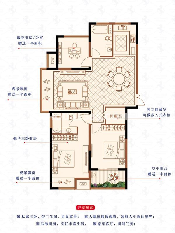E户型-3房2厅2卫