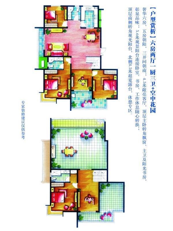 R户型 225㎡ 六房两厅一厨三卫+空中花园