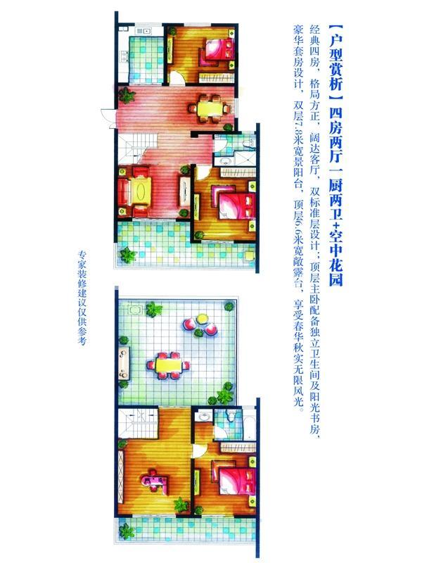 Q户型 171㎡ 四房两厅一厨两卫+空中花园