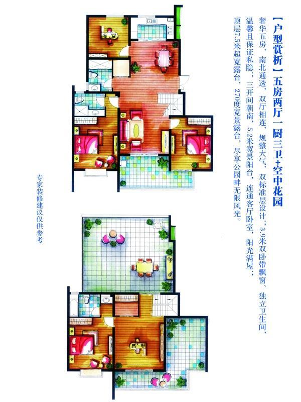 I户型 211㎡  五房两厅一厨三卫+空中花园
