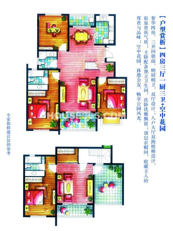 T户型 201㎡ 四房三厅一厨三卫+空中花园