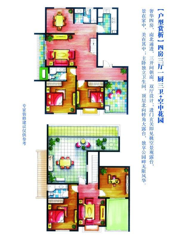S户型 199㎡ 四房三厅一厨三卫+空中花园