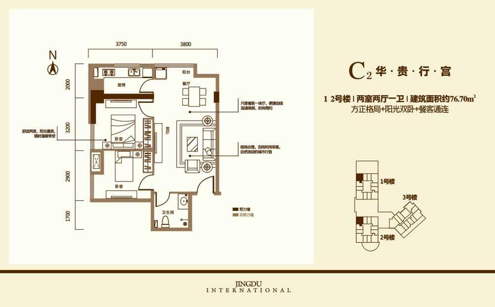 京都国际C2户型1、2号楼两室两厅一厨一卫 76.70平