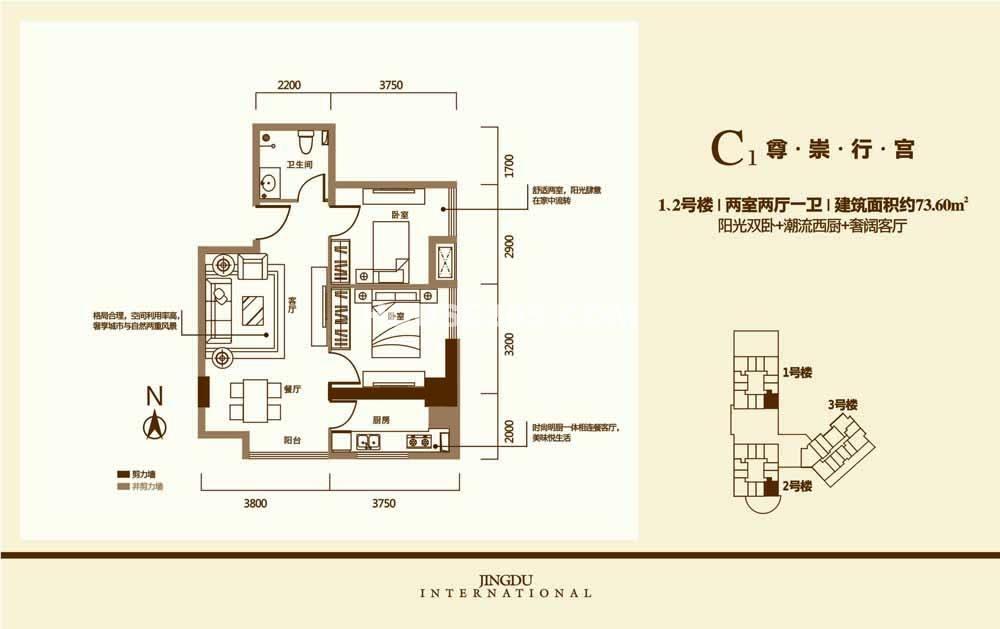 京都国际C1户型1、2号楼两室两厅一厨一卫 73.60平