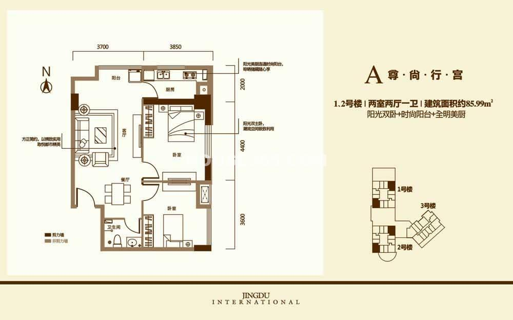 京都国际A户型1、2号楼两室两厅一厨一卫 85.99平