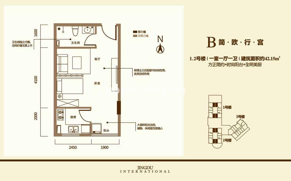 京都国际B户型1、2号楼一室一厅一厨一卫 42.15平
