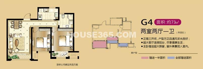 印象欧洲 G4两室两厅一卫73平