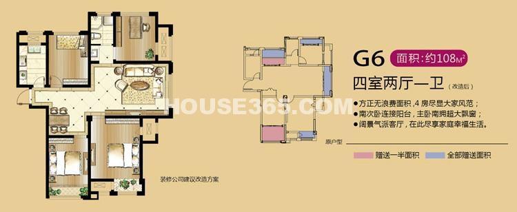 印象欧洲 G6四室两厅一卫108平