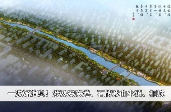 一波好消息!涉及安庆港、石牌戏曲小镇、桐城