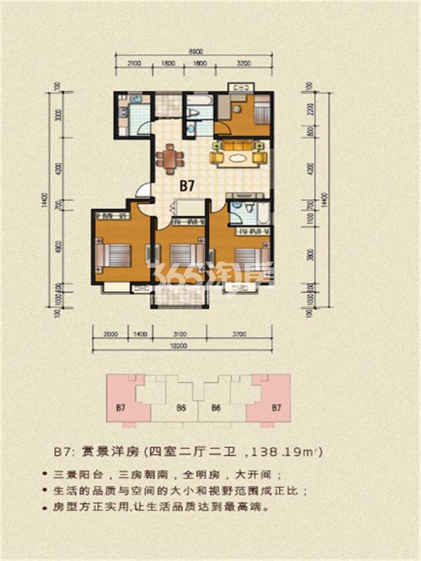 通成紫都 顺苑 B7户型 四室二厅二卫 138.19㎡