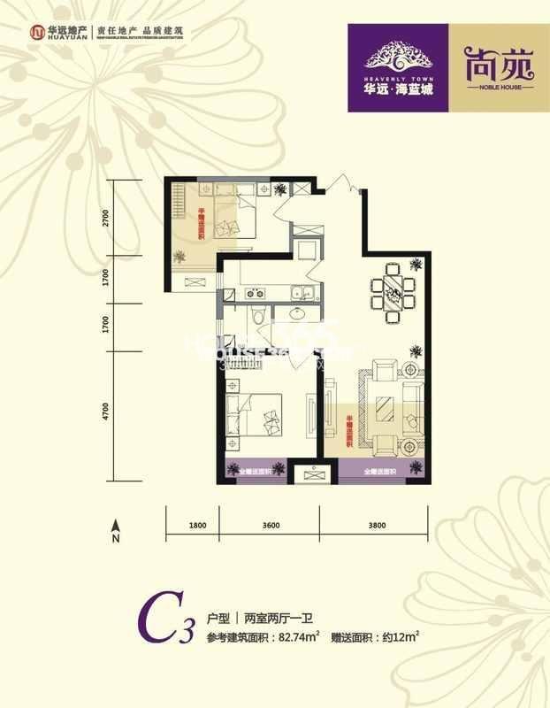 华远海蓝城二期尚苑C3两室两厅一厨一卫 82.74㎡