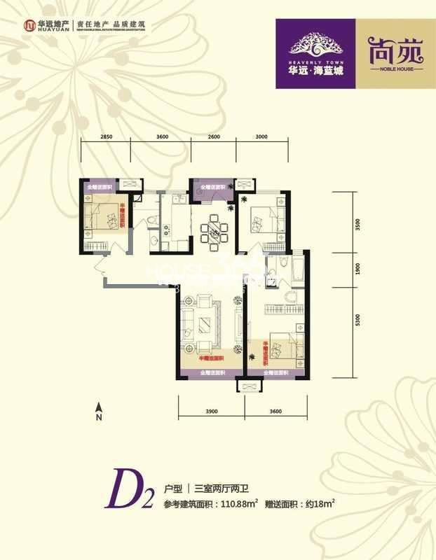 华远海蓝城二期尚苑三室两厅一厨两卫 110.88㎡