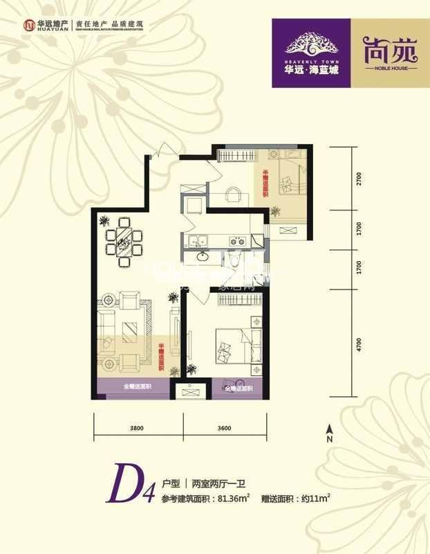 华远海蓝城二期尚苑两室两厅一厨一卫 81.36㎡