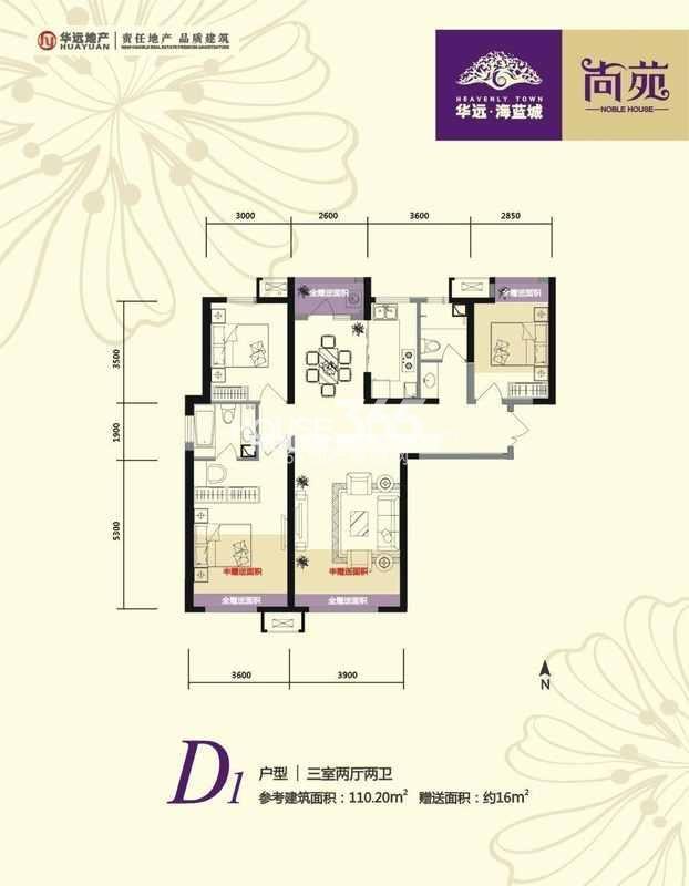 华远海蓝城二期尚苑三室两厅一厨两卫 110.20㎡