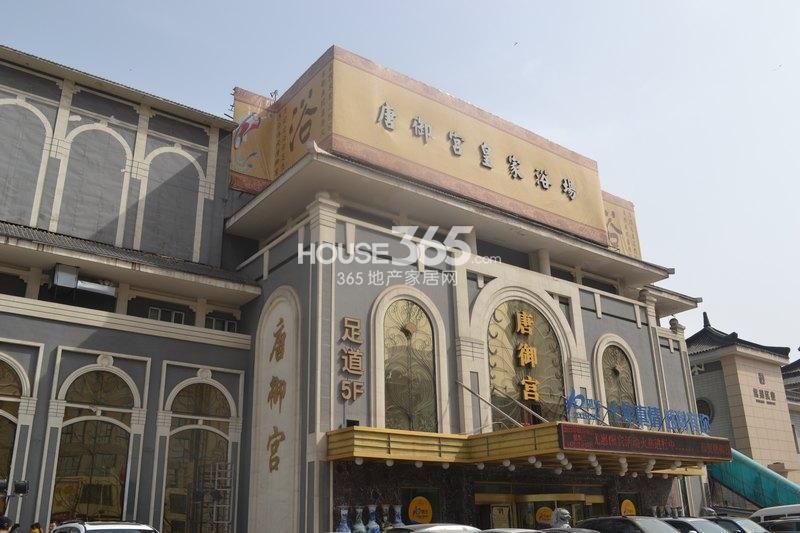 恒天国际城周边-唐御宫皇家浴场实景图(2013年3月8日)