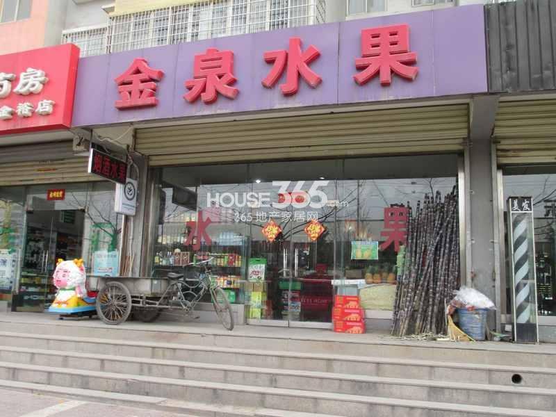 华远海蓝城水果店