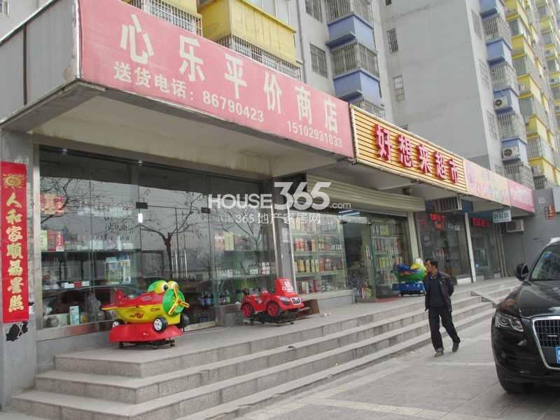 华远海蓝城周边超市