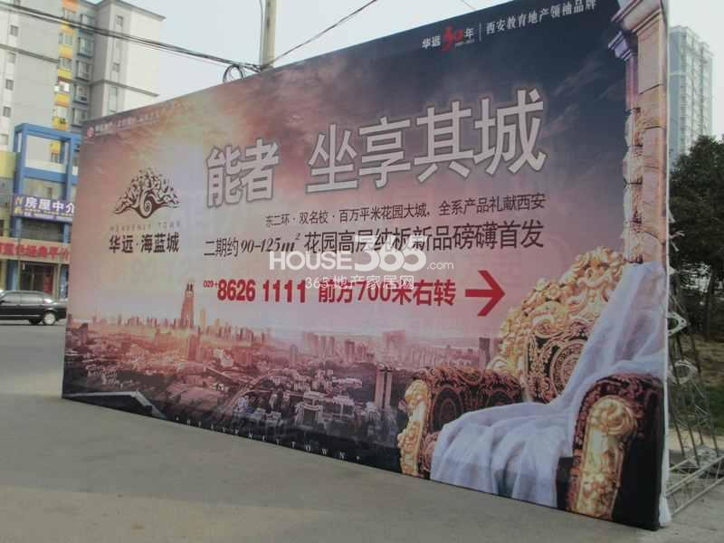 华远海蓝城周边宣传(摄于2013.3)