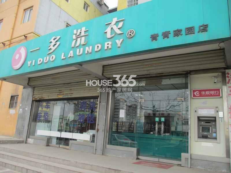 华远海蓝城周边洗衣店(摄于2013.3)